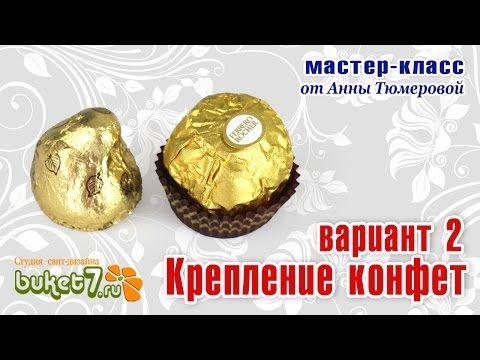 Как крепить конфеты Ferrero Roshe и Осенний Вальс - YouTube