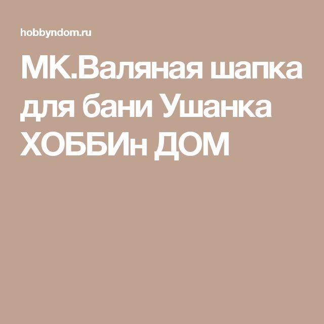 МК.Валяная шапка для бани Ушанка ХОББИн ДОМ