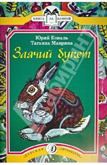 Коваль, Маврина - Заячий букет обложка книги