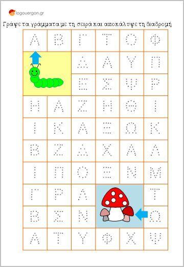 Διαδρομή με κεφαλαία γράμματα - Η παραπάνω δραστηριότητα περιέχει ένα πίνακα στου οποίου τα κελιά υπάρχουν γράμματα κεφαλαία .Οι μικροί μας φίλοι πρέπει να γράψουν ένα ένα τα γράμματα με τη σωστή σειρά και έτσι θα αποκαλυφθεί η διαδρομή που πρέπει να κάνει η κάμπια για να φτάσει στο μανιτάρι