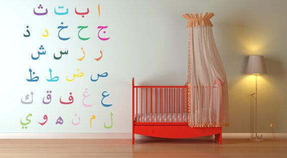 Arabic alphabet for Kids by IslamicWallArt on Etsy, $59.99