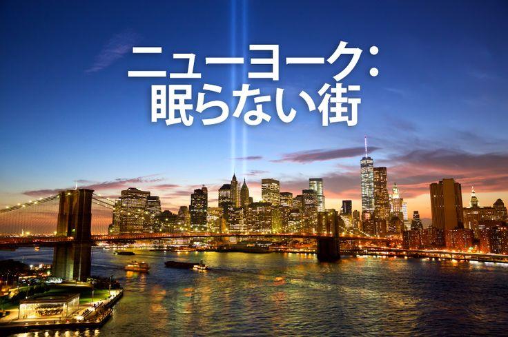 眠らない街ニューヨークよりナイトライフを楽しめる場所なんてある?ここにおすすめのナイトライフスポットを紹介
