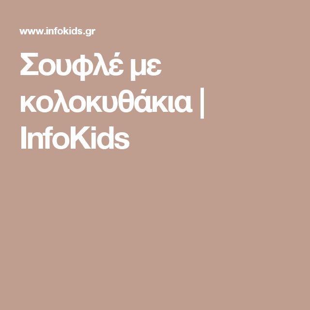 Σουφλέ με κολοκυθάκια   InfoKids