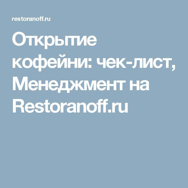 Открытие кофейни: чек-лист, Менеджмент на Restoranoff.ru