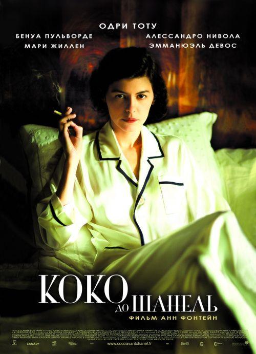 Коко до Шанель (2009) Жанр: Биография. Страна: Франция.