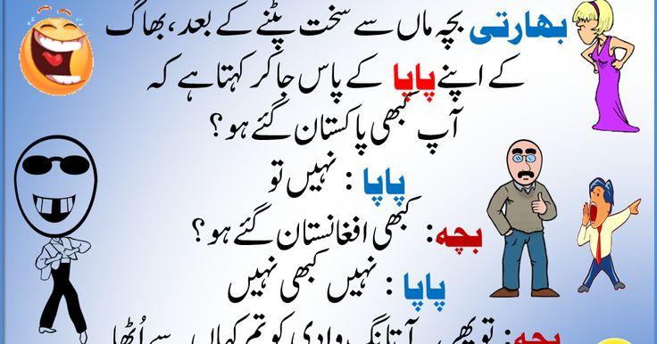 A blog for Latest Urdu Columns, Talk Shows, News, Urdu News, Funny Videos, Urdu Jokes, Urdu Poetries, breaking news,...etc