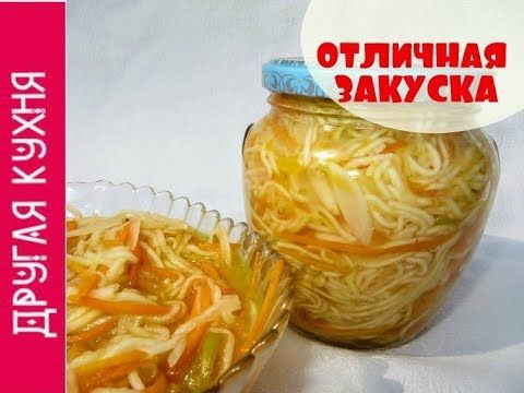 Закуска. Кабачки по-корейски. Заготовки на зиму Готовим вкусные кабачки по-корейски, это простой рецепт заготовки на зиму. И отличная закуска к любому столу!...
