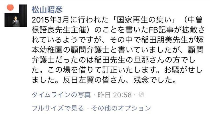"""稲田朋美防衛大臣の旦那さん、塚本幼稚園の顧問弁護士だった。  #森友学園 #アッキード事件 """"「反日左翼の皆さん、残念でした」と言われましても、「稲田朋美の配偶者が顧問弁護士だったことを確認いただき有難うございます」としか言いようがございません。"""