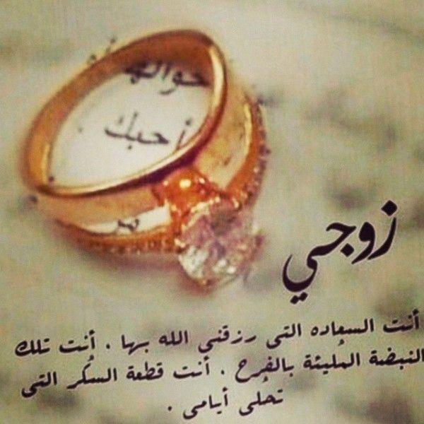 صور عيد زواج سعيد 2019 موقع فايدة بوك Morning Love Quotes Gold Rings I Love You Hubby