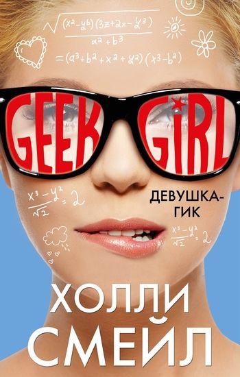 Девушка-гик https://enotbook.com.ua/books/devushka-gik