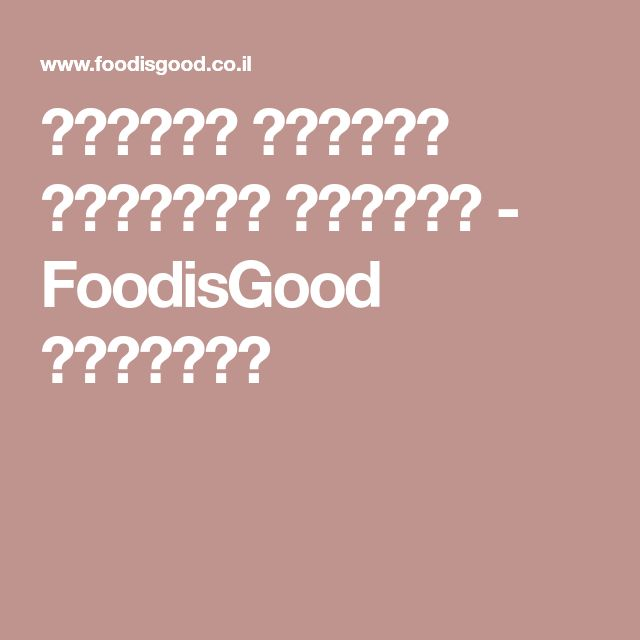 לביבות פתיתים וגבינות מלוחות - FoodisGood מתכונים