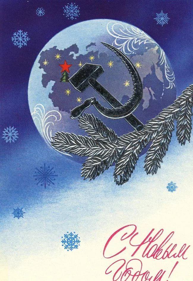 Новогодние открытки при ссср