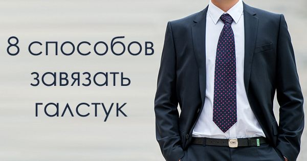 Как завязывать галстук: эти знания необходимы не только мужчинам, но и их женщинам!