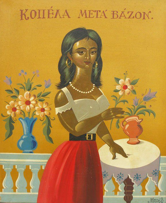 "Bostantzoglou Mentis (Bost),""Girl With Vase"""