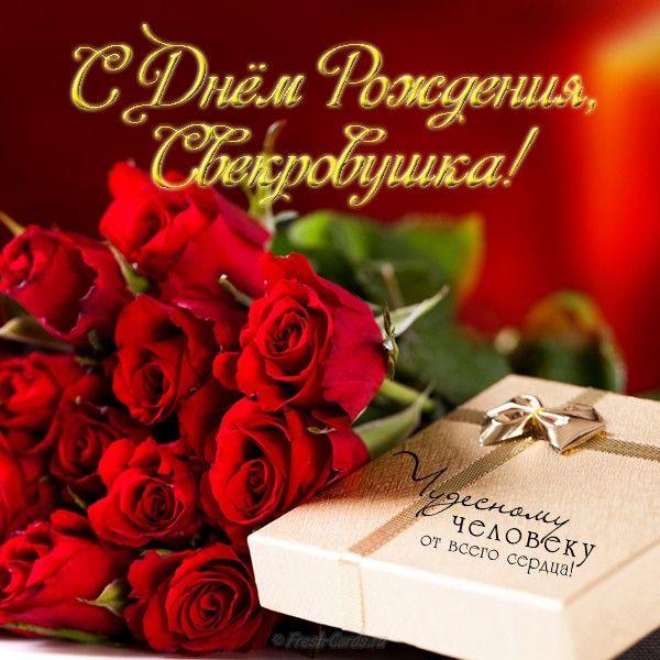 pozdravlenie-s-dnem-rozhdeniya-svekrovi-otkritki foto 8
