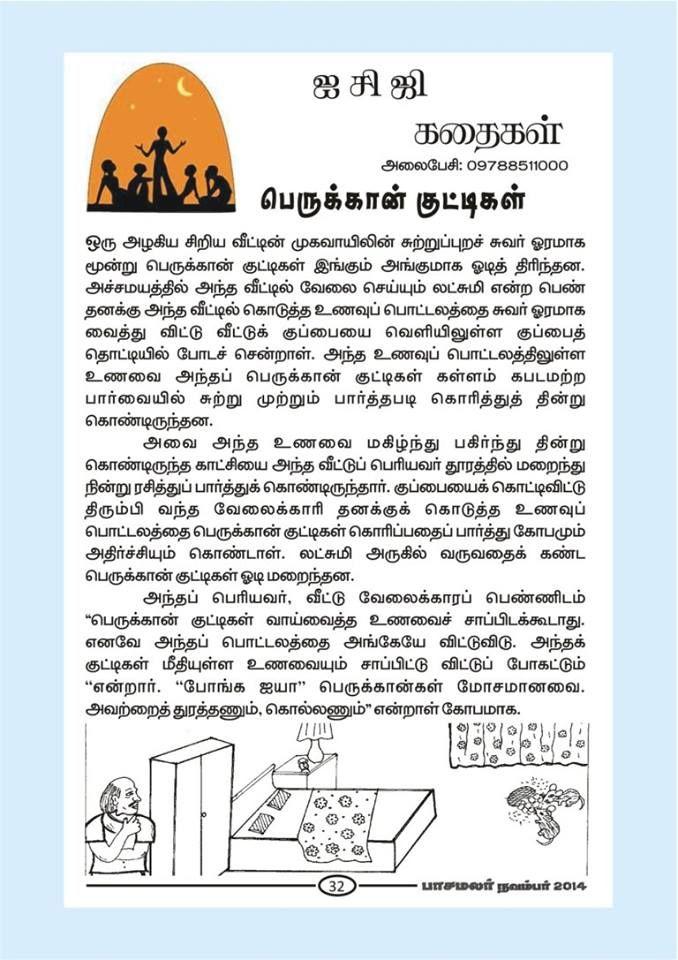 Tamil Magazines for Children's