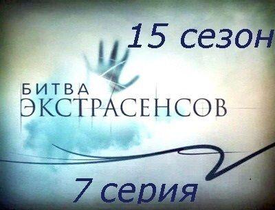 Битва Экстрасенсов 15 сезон 7 серия  Тайна странного дома