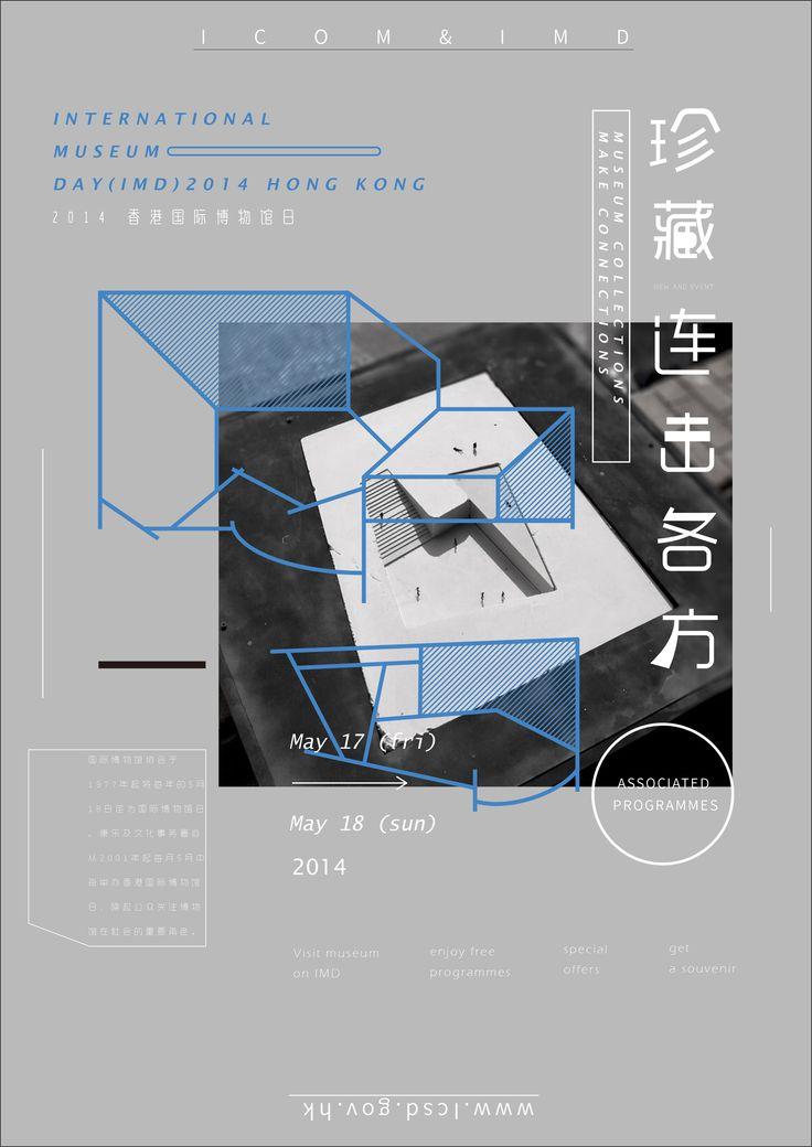 """""""珍藏 连击各方"""" 2014香港博物馆日宣传海报"""