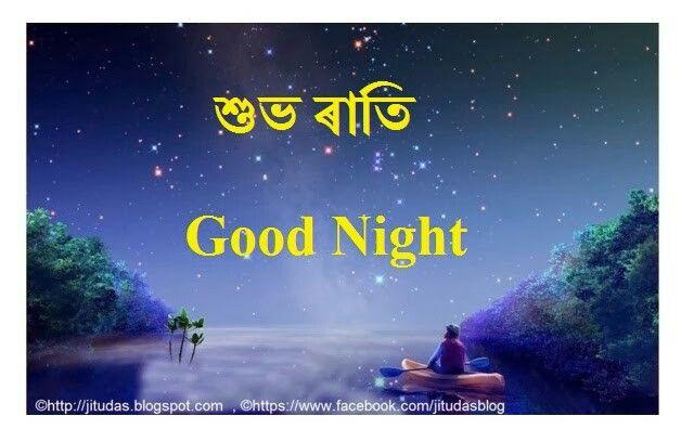 Good night in Assamese language