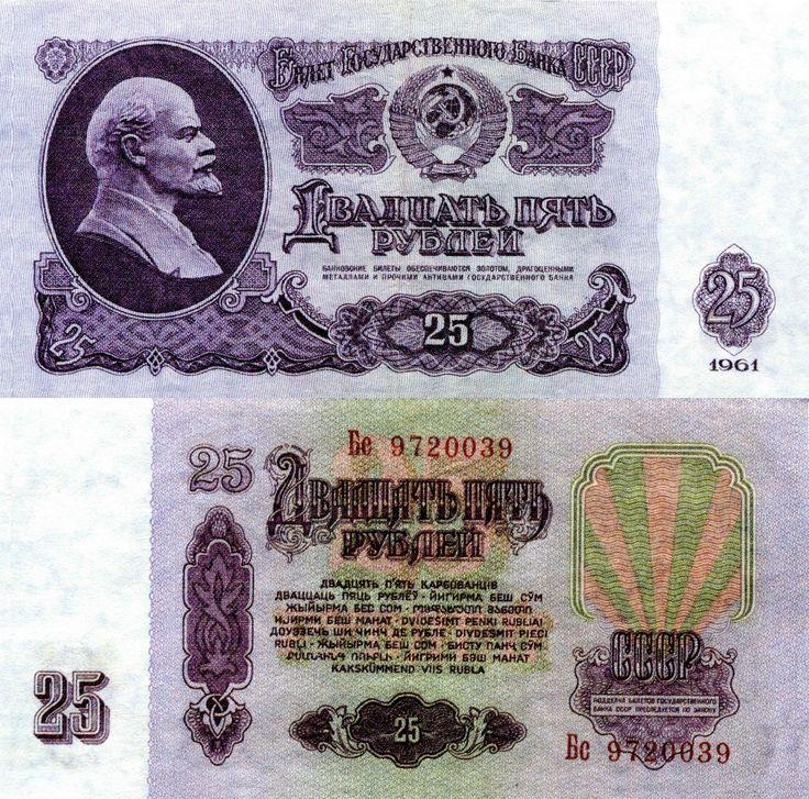 Деньги Купюры Рубли 25 1961