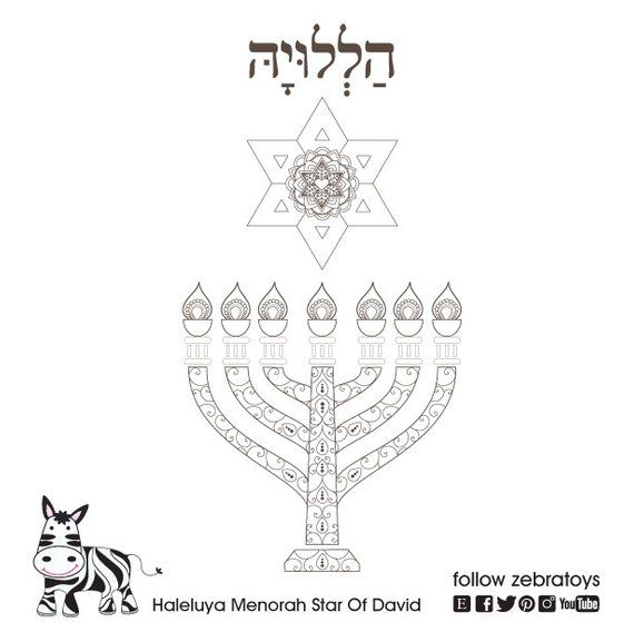 Haleluya Menorah Star Of David Coloring Page Jewish Symbols Art