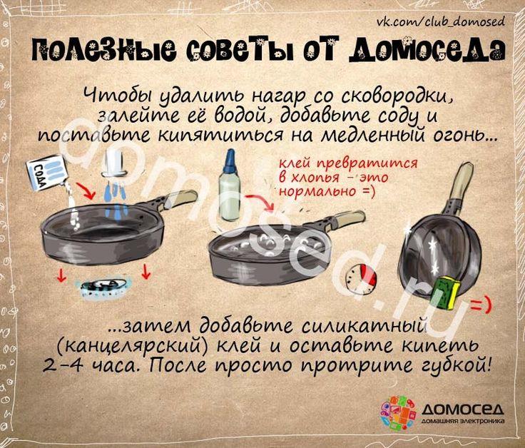 Как удалить нагар Чтобы удалить нагар со сковороды, залейте ее водой, добавьте соду и поставьте кипятиться на медленный огонь... ... затем добавьте силикатный (канцелярский) клей и оставьте кипеть 2-4 часа. После просто протрите губкой.