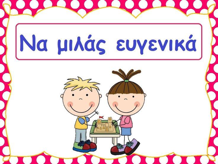 ClassroomRules-003.jpg (1600×1200)