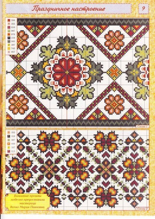 Cross-stitch Decorative Borders...