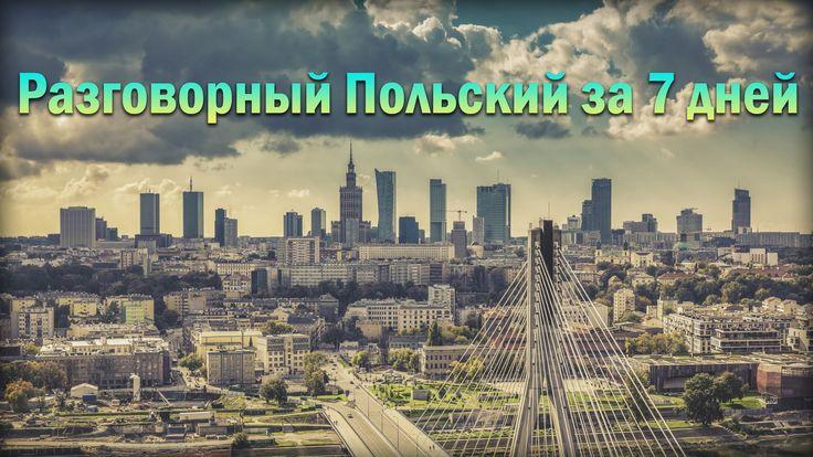 Выучить разговорный польский за 7 дней! Урок 1