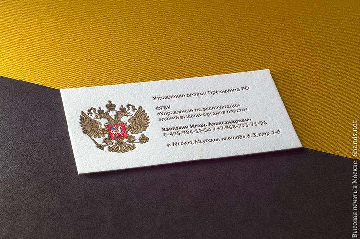 """Московские левши подковали коня, казалось бы, так себе достижение, да вот только конь этот размером всего несколько миллиметров, а инструмент для """"ковки"""" весом почти в тонну (это я про печатный станок).4 цвета высокой печати на 350гр белой хлопковой бумаге, визитки формата 90х50 мм.   #высокаяпечать #визитныекарточки #визитки #businesscard #мастерская #6hands  #дизайн #полиграфия #визитка #letterpress"""