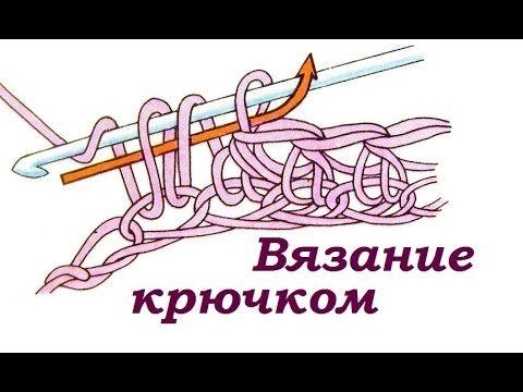 Вязание крючком - как читать схему ? - запрос - YouTube