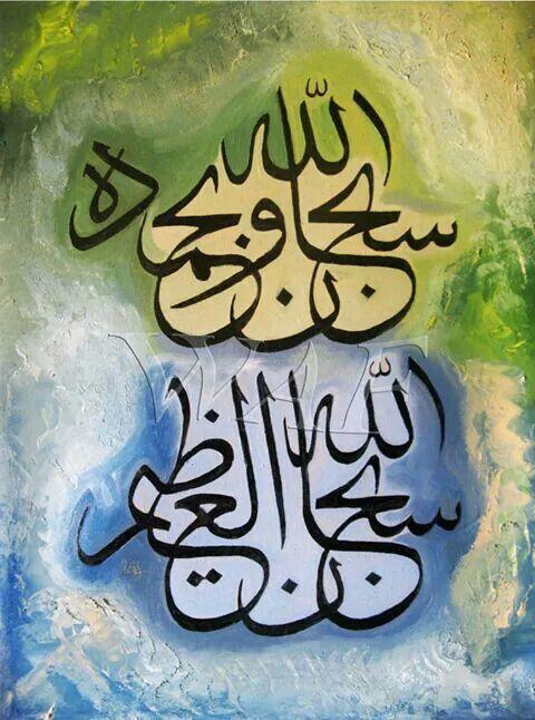 سبحان الله وبحمده سبحان الله العظيم 'Subhan-Allahi wa bihamdihi, Subhan-Allahil-Azim [Glory be to Allah and His is the praise, (and) Allah, the Greatest is free from imperfection)'.