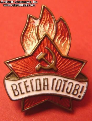 Collect Russia Young Pioneer Membership Badge, relief reverse variation, mid to late 1940s. Soviet Russian