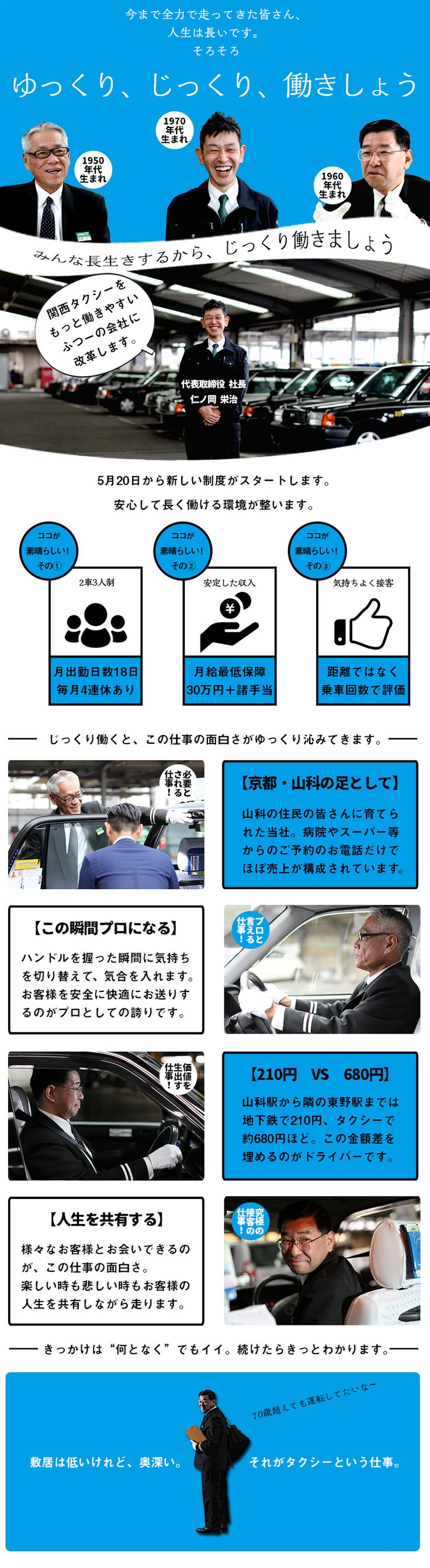 関西タクシー株式会社/月給最低30万円保障のタクシードライバー(月出勤日数18日/毎月4連休あり/転勤なし)の求人PR - 転職ならDODA(デューダ)