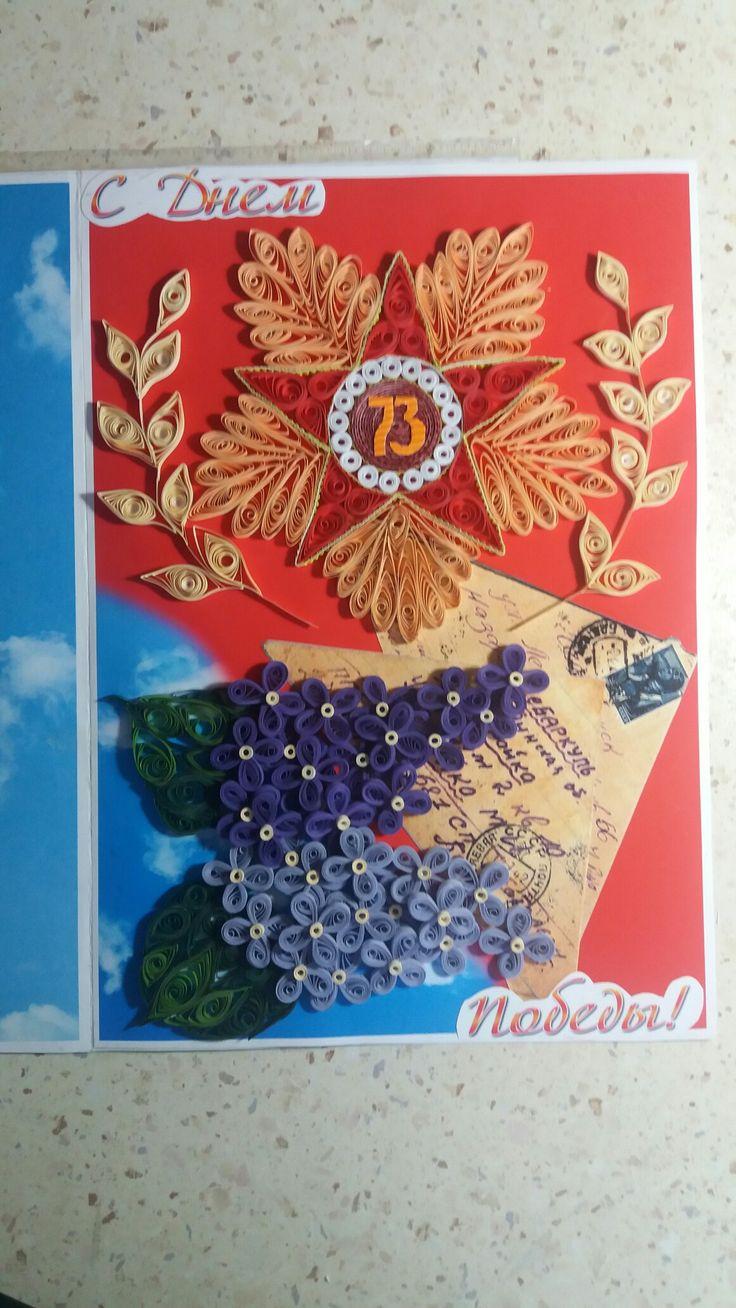 Гибдд открытки, 9 мая открытки квиллинг