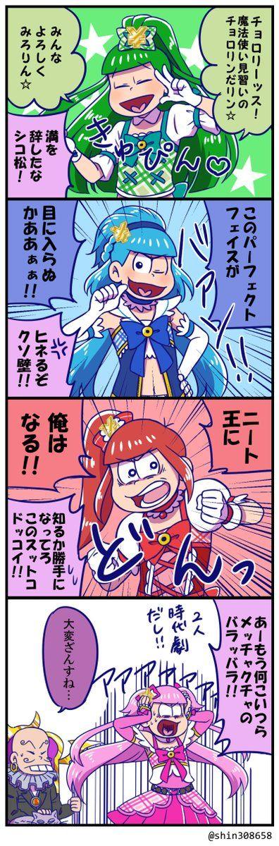 osomatsu san, choromatsu, karamatsu, osomatsu, todomatsu, hesokuri wars, magical girl, おそ松さん、チョロ松、カラ松、おそ松、トド松、へそくりウォーズ、魔法少女 // magical girl comic 2/2 // is,, is that the famous chororinn??? (*♡∀♡)