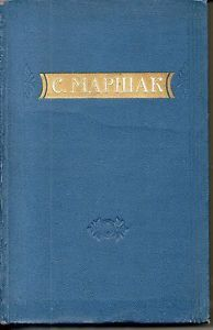 85,000 copies. Lifetime edition. In the first volume of the works of S. Marshak includes poems and fairy tales. Preceded by the publication of the essay V. Smirnov life and work of the poet. With illustrations on separate sheets of artists V. Lebedev, Yu.Korovina, A.Ermolaeva.