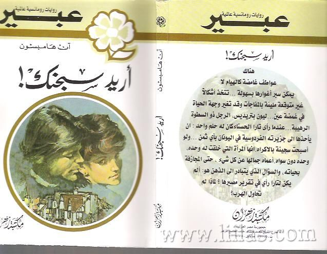 Pin By Maro Kareh On Pdf Download Romance Novels Pdf Download Books