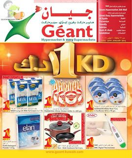 Geant Kuwait - 1 KD Special Offer Valid until 20th Jan, 2016 | SaveMyDinar