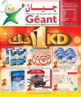Geant Kuwait - 1 KD Special Offer Valid until 20th Jan, 2016 | SaveMyDinar