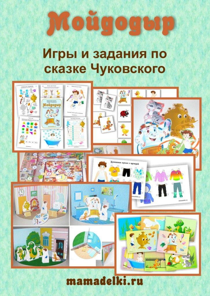 Тематический комплект игр по сказке Чуковского Мойдодыр