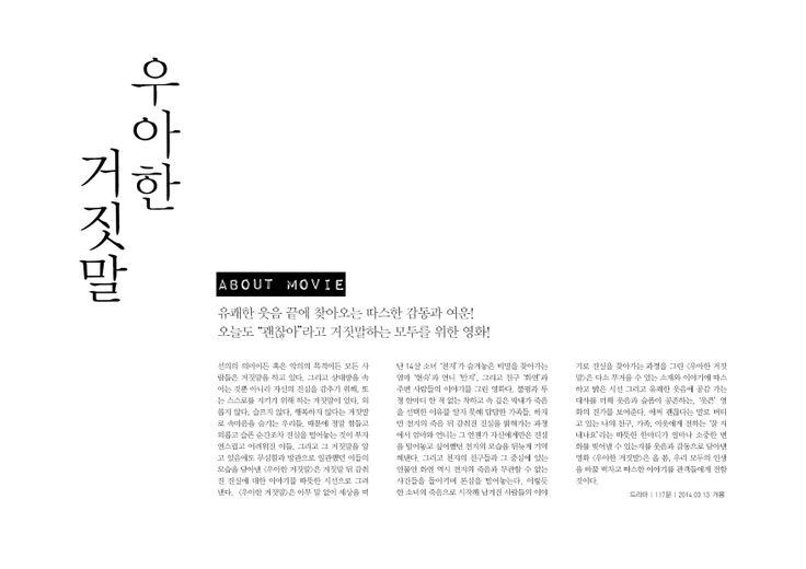 화이트타이포_우아한거짓말