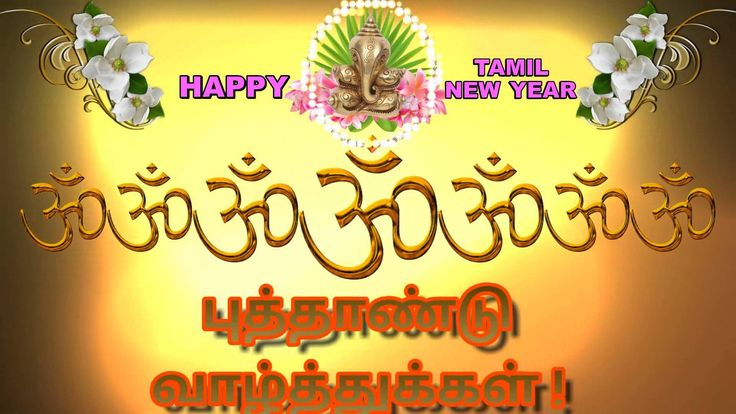 Happy Tamil New Year 2016, Tamil New Year Wishes, Tamil New Year Animati...