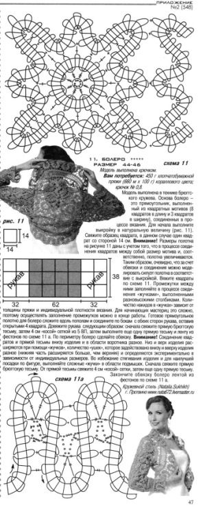 "Gallery.ru / Фото #29 - Изделия ""брюгге"" - Alleta"
