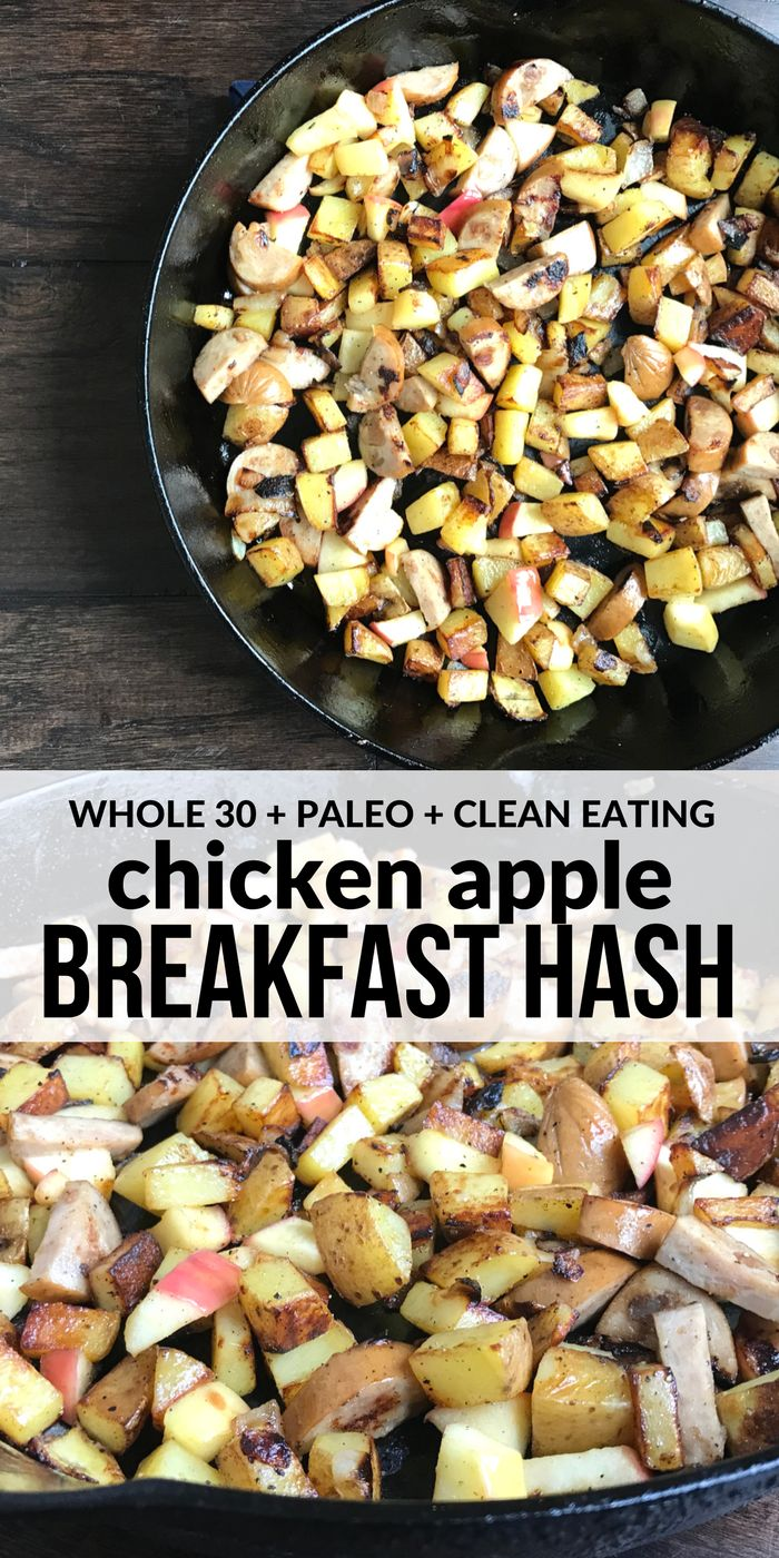 This chicken apple breakfast hash is easy to make, fast, & heart enough to keep you filled until lunch! Perfect for your Whole 30, Paleo, Gluten Free, or clean eating lifestyle!