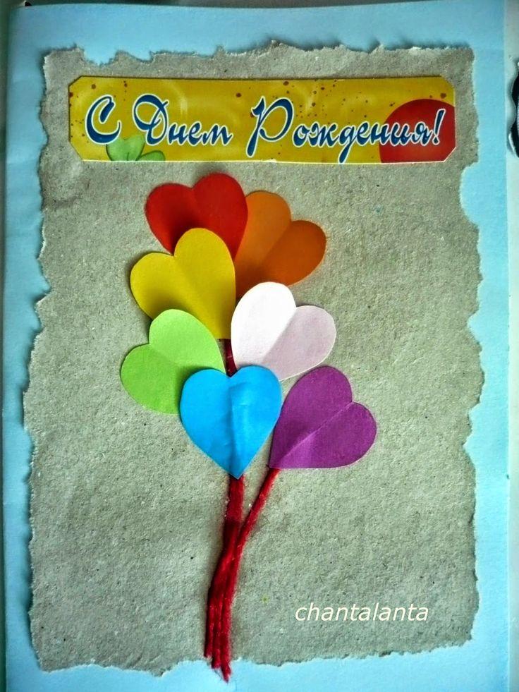 Своими руками, открытки с днем рождения дедушке своими руками из бумаги