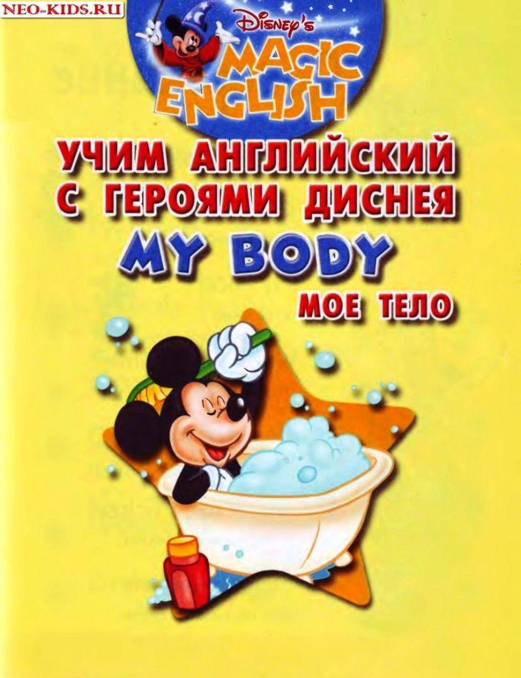 Английский язык. Изучаем английский язык с героями Диснея. Уроки английского — части тела.