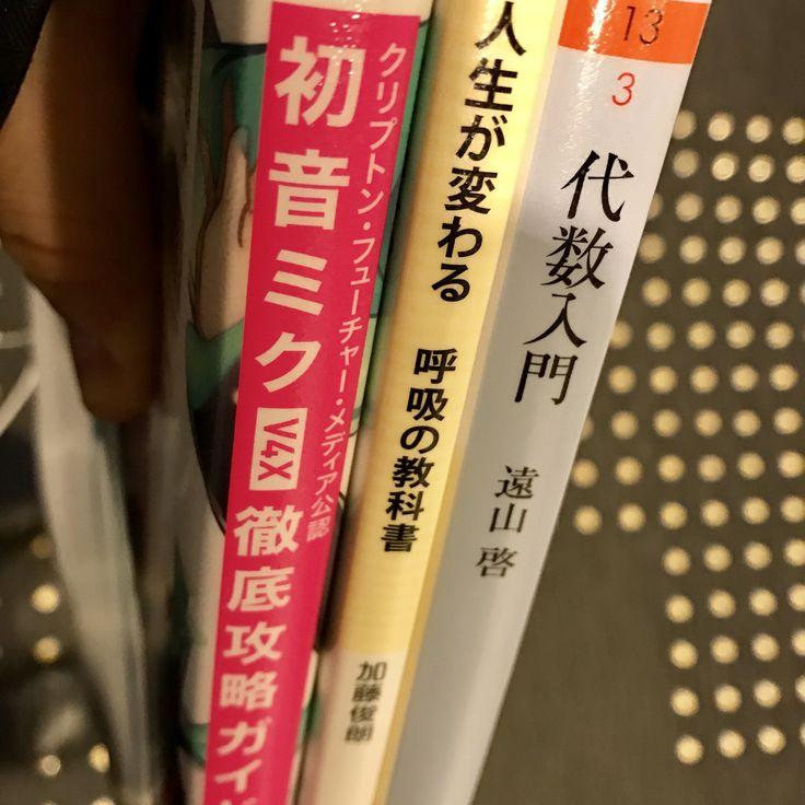 """「遠山啓 代数入門」とか3冊。 ブックダンシング、 今年もあと一ヶ月だなあ。 新たな展開をトライしよう。  """"Toyama Keisuke Algebra Introduction"""" or 3 volumes. Book dancing, I wish it was another month this year. Let's try a new development."""