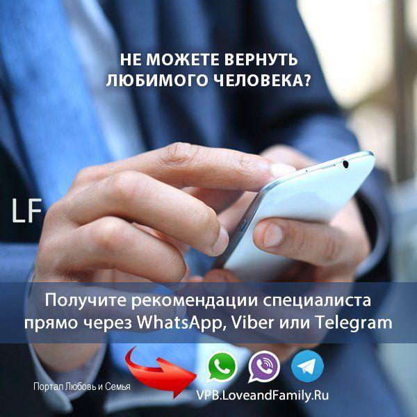 ❓Не можете вернуть любимого человека? ➡️ Получите рекомендации специалиста прямо через WhatsApp, Viber или Telegram http://vpb.loveandfamily.ru/