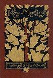 Поющие в терновнике. Начните читать книги Маккалоу Колин в электронной онлайн библиотеке booksonline.com.ua. Читайте любимые книги с мобильного или ПК бесплатно и без регистрации.